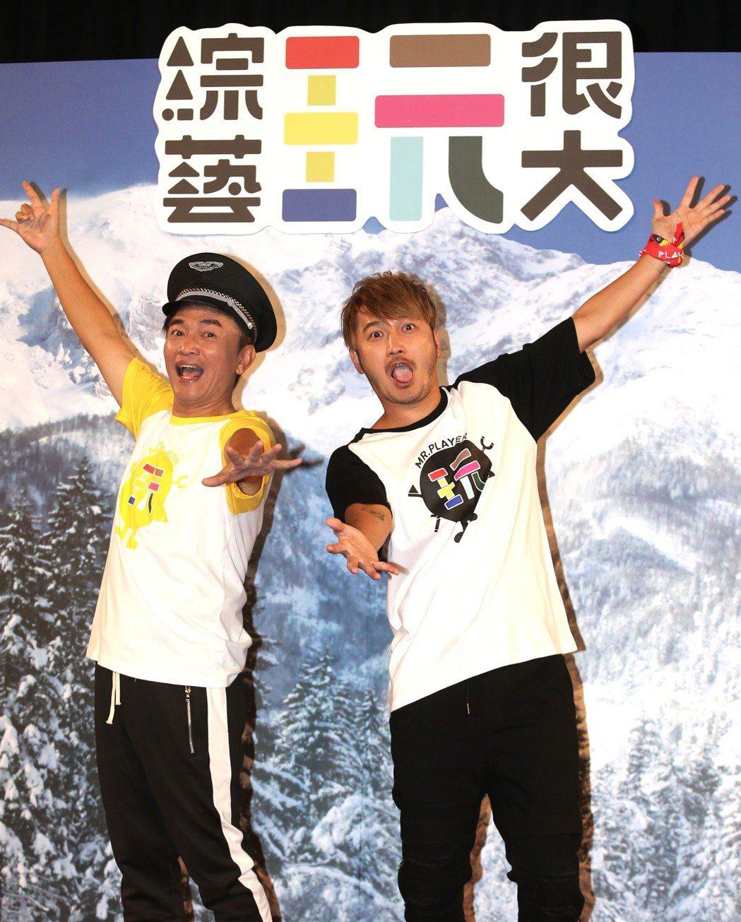 吳宗憲(左)與KID主持的「綜藝玩很大」即將前進瑞士。記者侯永全/攝影