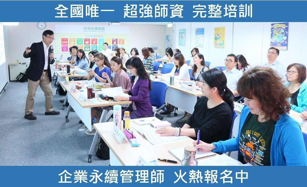 企業永續管理師證照培訓班開跑。台灣企業永續研訓中心/提供
