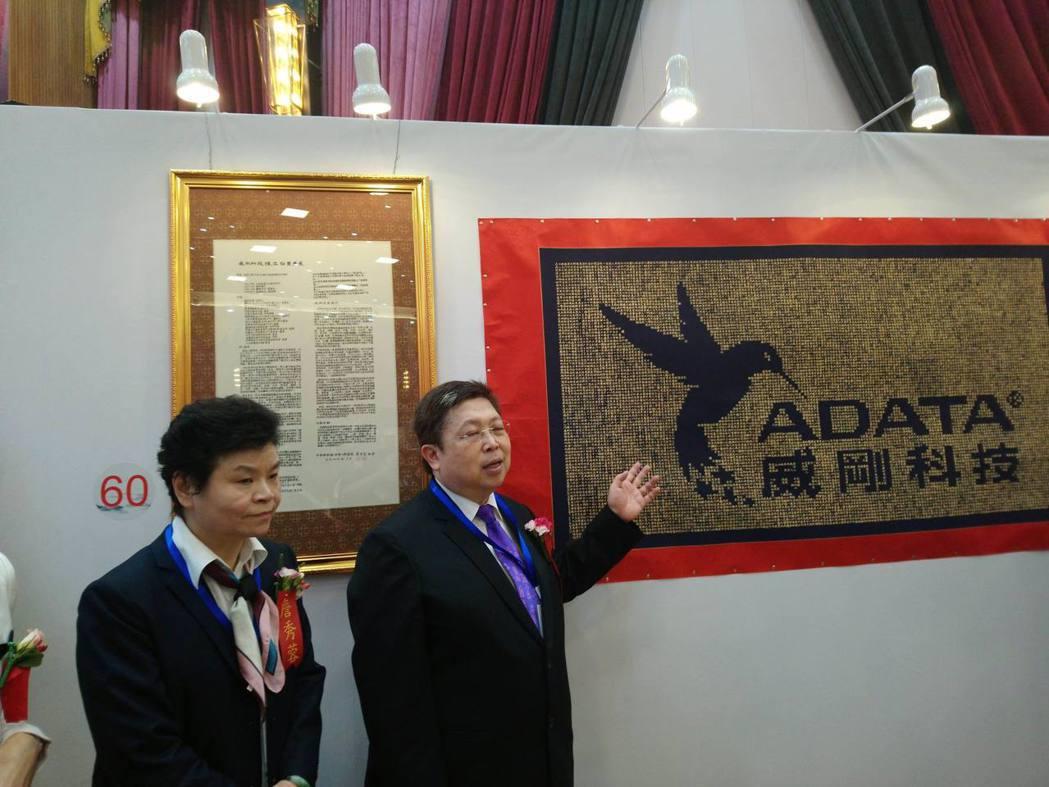詹秀蓉(左)感謝威剛科技對觀協的付出,特別致贈墨寶給威剛科技陳立白董事長(右)。