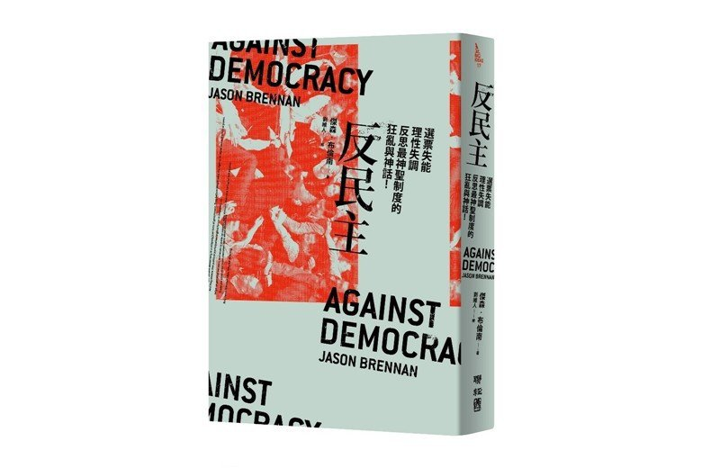 《反民主》書封。 圖/聯經出版提供
