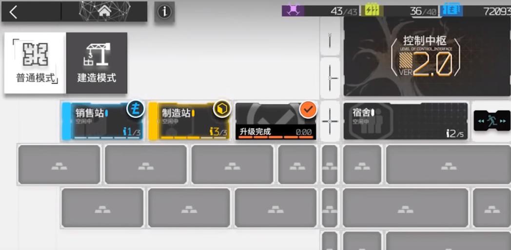 基地隨著玩家的升級,功能性會慢慢提高