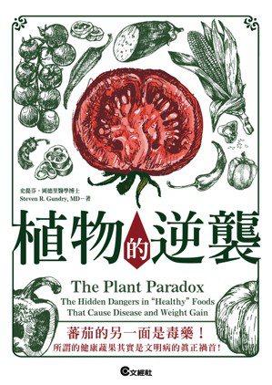 .書名:植物的逆襲:所謂的健康蔬果其實是文明病的真正禍首!.作者:史蒂芬‧岡...