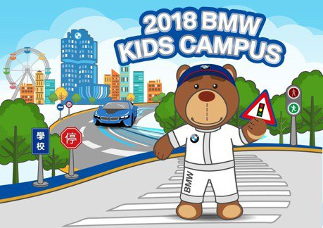 孩子的教育不能等 2018 BMW Kids Campus開放網路報名
