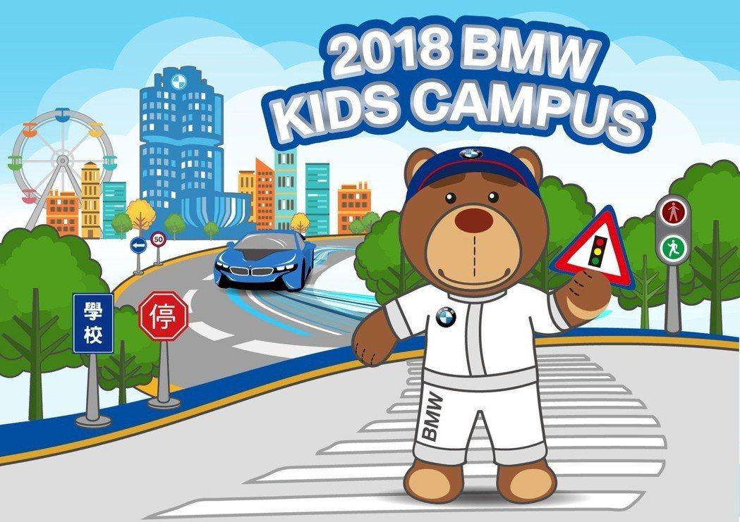 「2018 BMW Kids Campus」體驗營8月7日起開放網路報名。 圖/汎德提供