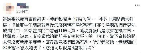 網友在爆怨公社中PO文,表示他們一團人晚上7點入住飯店,結果遇到令他們相當傻眼的...