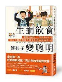 《生酮飲食讓孩子變聰明:醣類DOWN,學習力UP!日本名醫教你提升孩童免疫力與專...