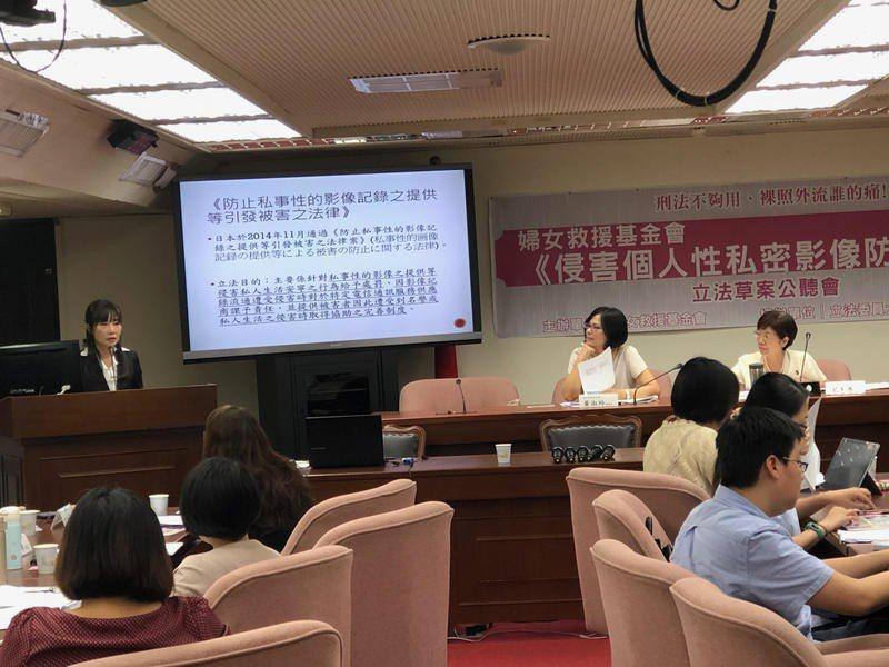 婦女救援基金會與立法委員尤美女提出「侵害個人性私密影像防制條例」,將設立專法加重...