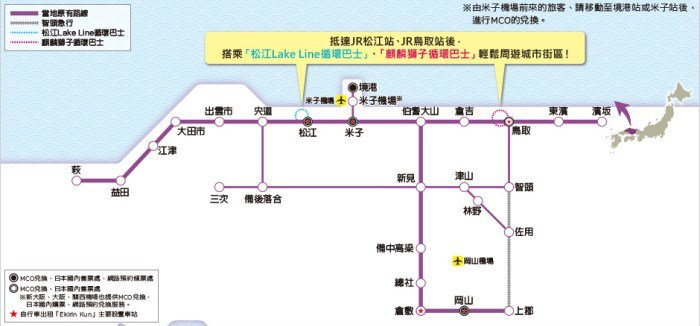 JR Pass岡山&山陰鐵路周遊券。 圖/官網