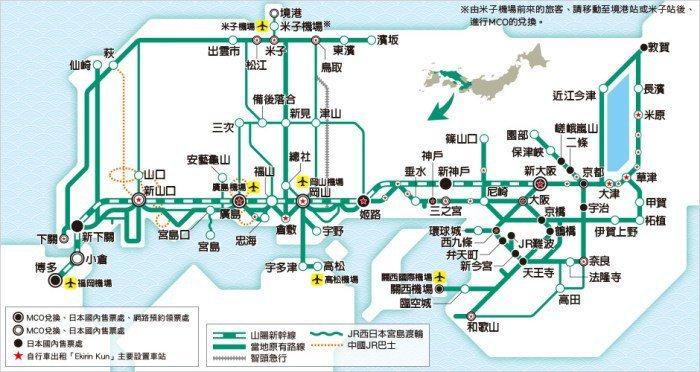 JR Pass山陽&山陰鐵路周遊券。 圖/官網