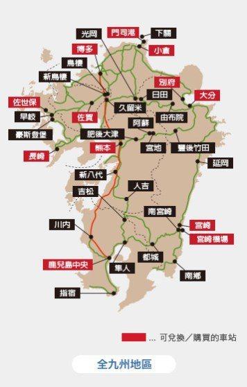 JR Pass全九州鐵路周遊券。 www.jrkyushu.co.jp