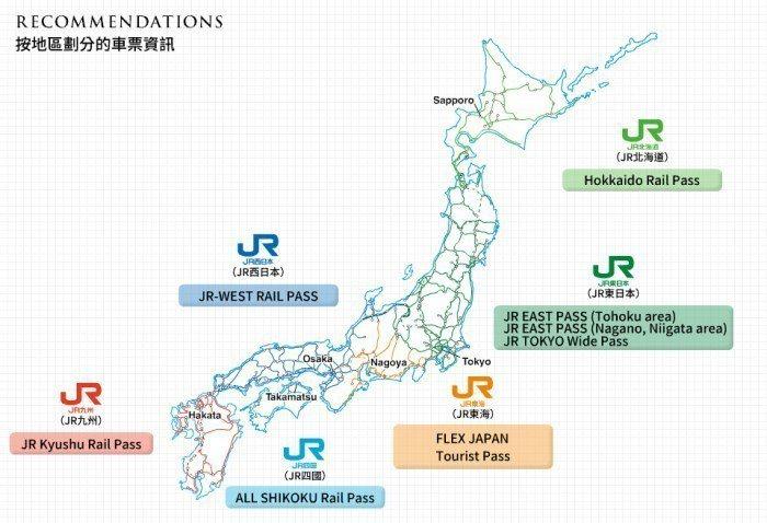 JR Pass全國版日本鐵路通票。 圖/JR Pass官網