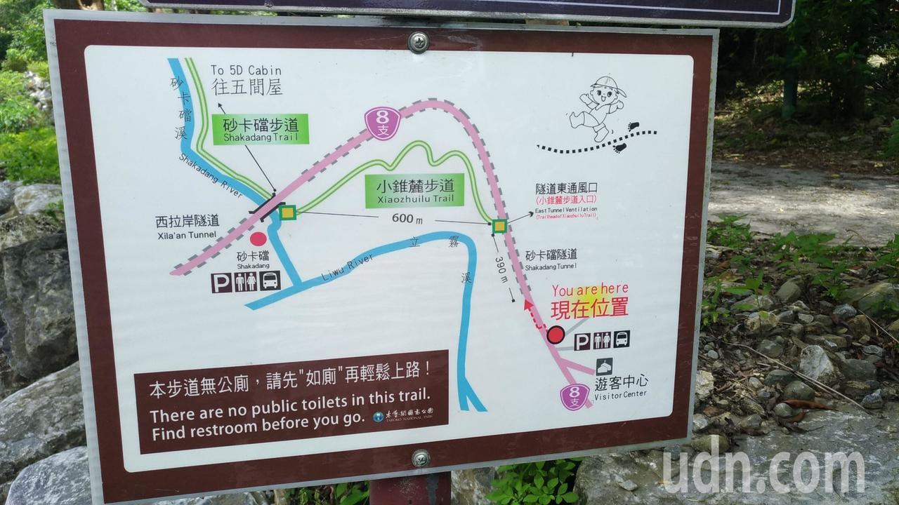 自太魯閣遊客中心出發,循指標走小錐麓步道,可接砂卡礑步道。記者楊德宜/攝影