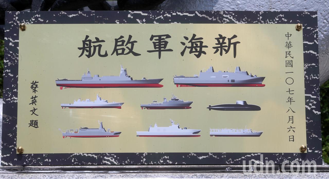 海軍司令部上午在大直營區舉行「新海軍啟航」(圖)揭牌典禮。記者胡經周/攝影