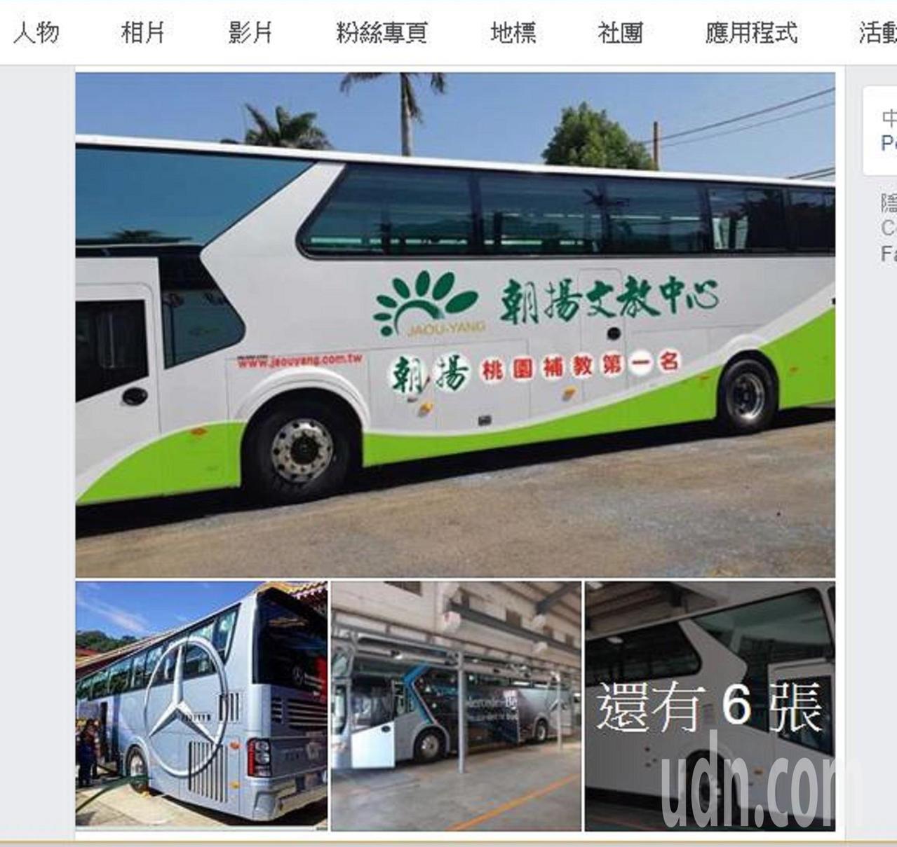 朝揚補教原有3輛大巴,今年訂購第4輛而是賓士級大巴。圖/取自朝陽富元教育公司