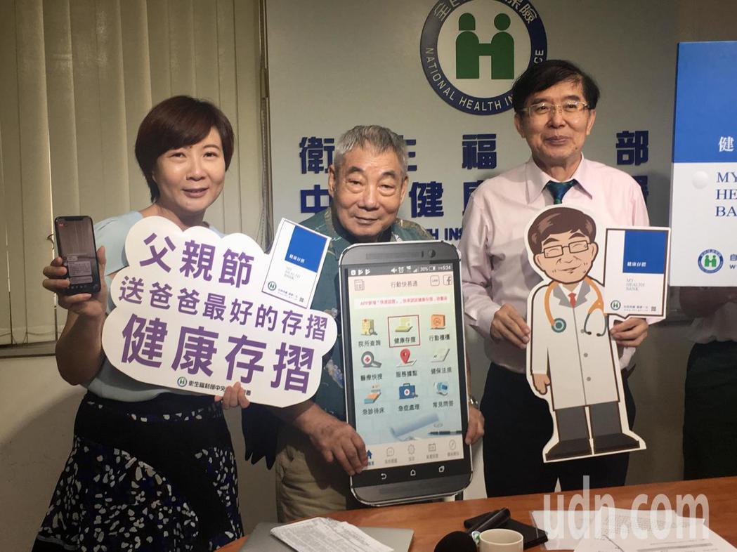 健保署今邀請資深媒體人洪素卿(左)和洪爸爸(中)分享健康存摺的使用經驗。 記者鄧...