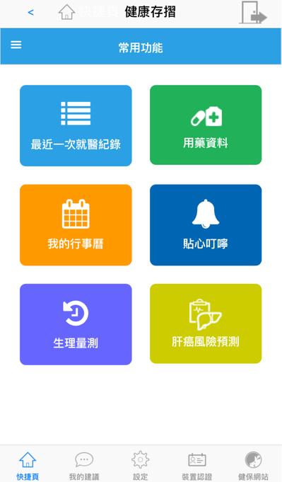 健保署的「快易通」手機App,用健保卡號就能開通「健康存摺」。 記者鄧桂芬/翻攝
