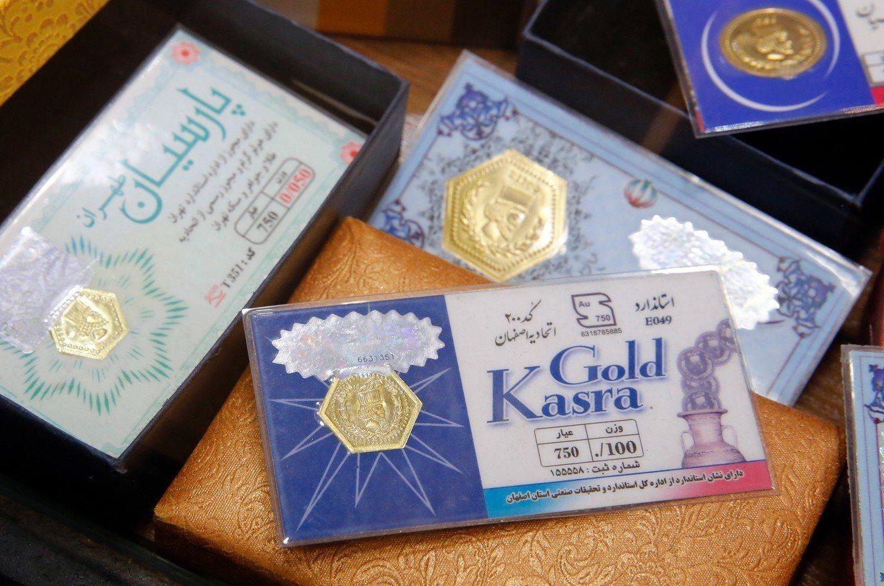 伊朗民眾囤積黃金,主要是金幣,以美國重啟制裁導致里亞爾崩跌和生活費飆漲。歐新社