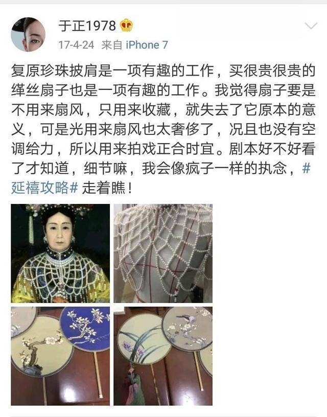 《延禧攻略》製作人于正在微博中曾經提到參考慈禧太后畫像中的珍珠披肩造型。圖/摘自...