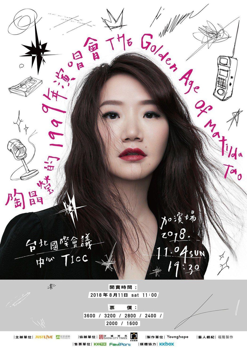 陶晶瑩演唱會加場海報。圖/JUSTLIVE 就是現場提供