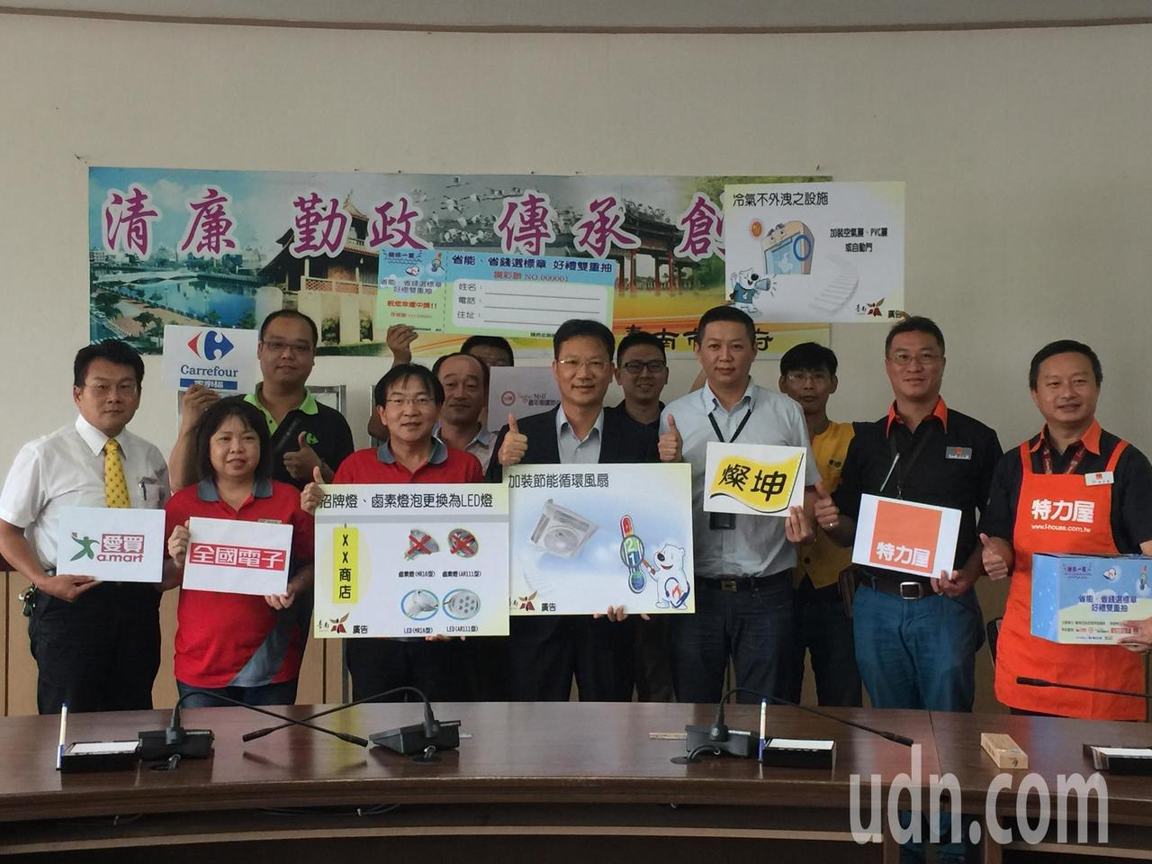 台南市政府經濟發展局推動設備汰舊換新節電活動。記者吳政修/攝影