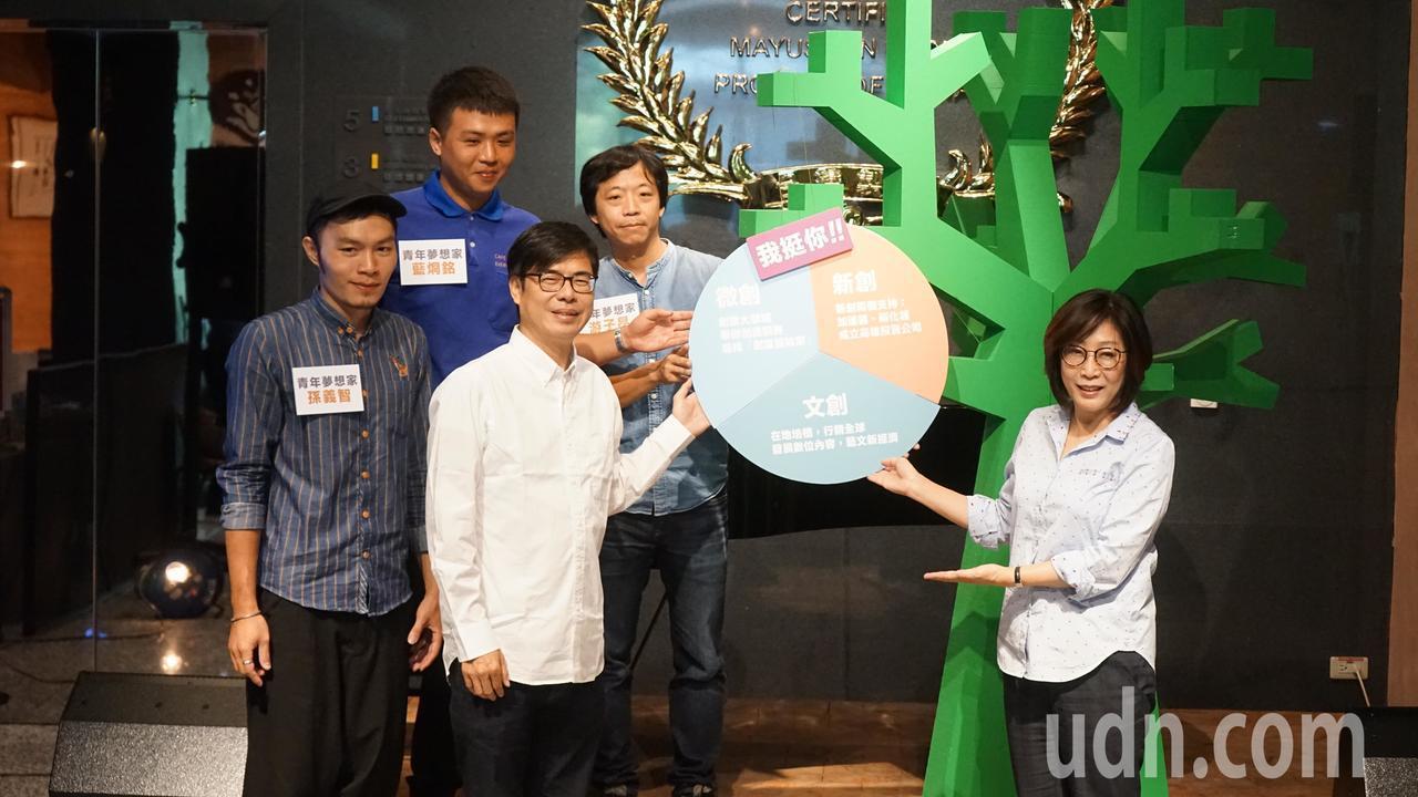 三名青年代表將陳其邁的政策拼成「青年創業願景」,掛在願景樹上,象徵陳其邁為青年實...