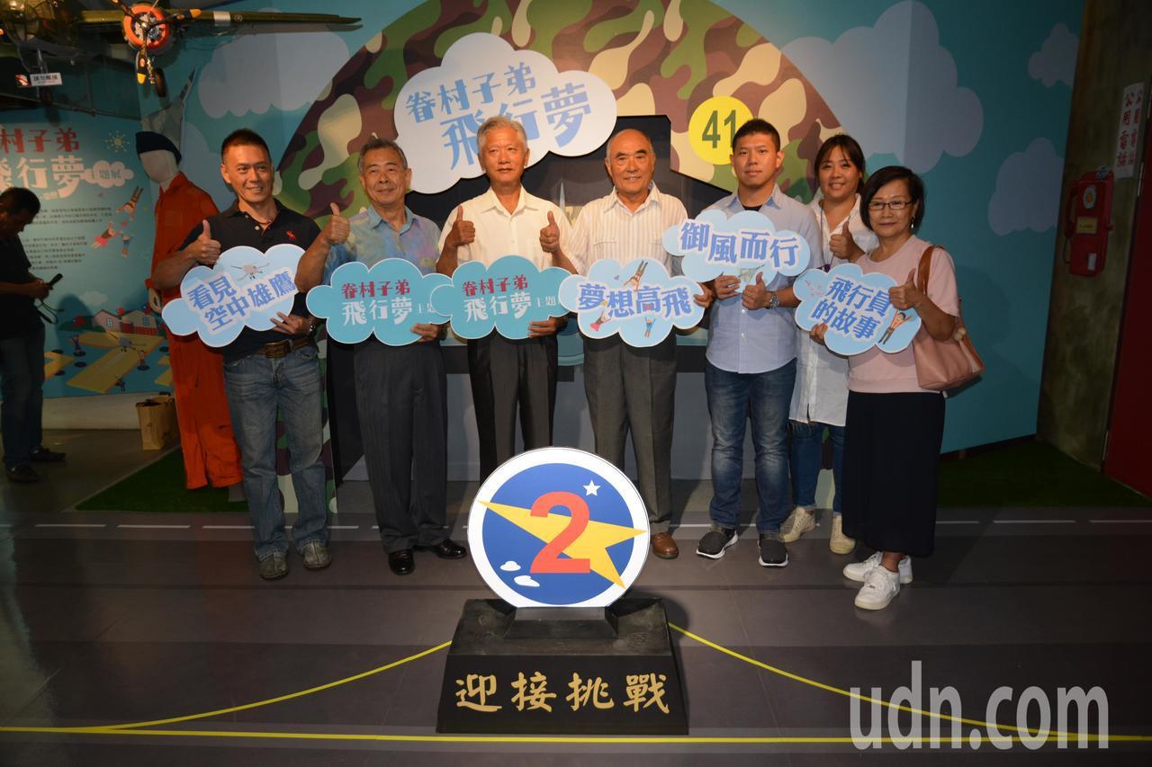 新竹市眷村博物館舉辦「眷村子弟飛行夢」主題特展,二代、三代飛行員一同合影。記者林...