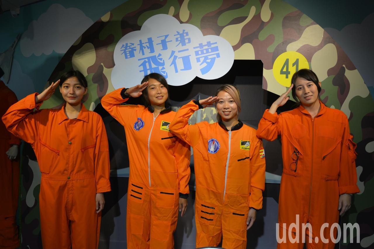 「眷村子弟飛行夢主題特展」即日起至10月31日在新竹市眷村博物館展出。記者林家琛...