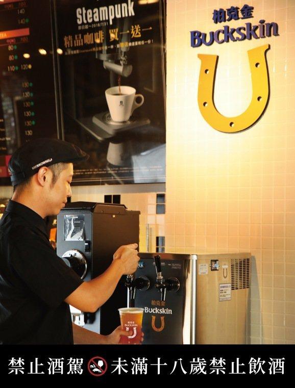 伯朗咖啡館於16家門市搶先開賣金車BUCKSKIN柏克金啤酒。圖/伯朗咖啡館提供...