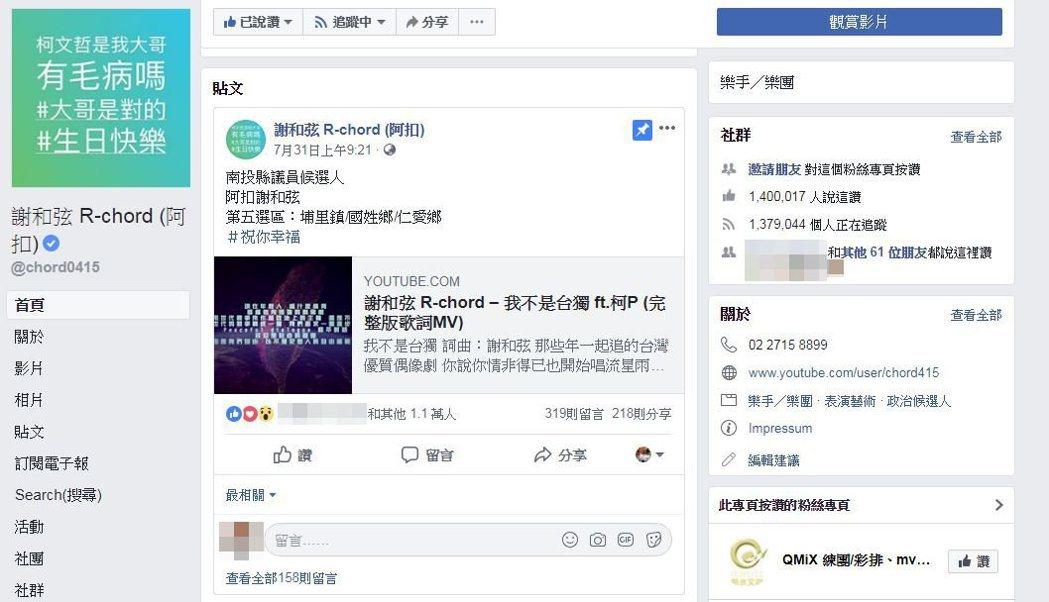創作歌手謝和弦先前曾在臉書公告參選埔里鎮長,近期又貼文喊出改參選南投縣議員。圖/...