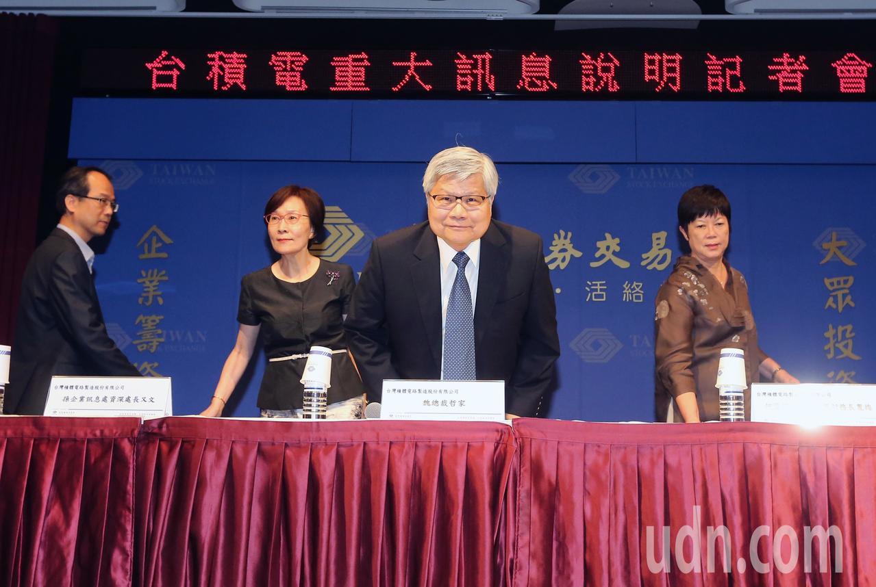 台積電(2330)今天在證交所舉行記者會,總裁魏哲家(右二)親自出席對電腦病毒感...