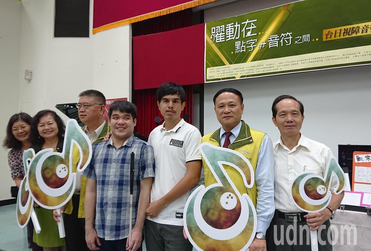 由台南市佑明視障協進會主辦的「台日視障音樂交流演奏會」將在8月11日舉辦,視障者...