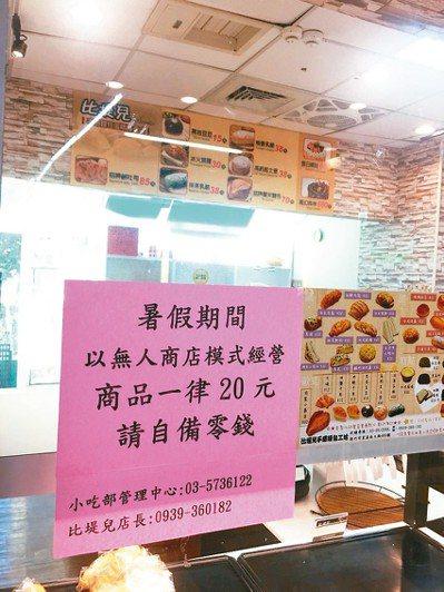 清大校園內麵包店因暑假人力不足,推出暑假限定的誠實商店,每個麵包都單一價20元,...