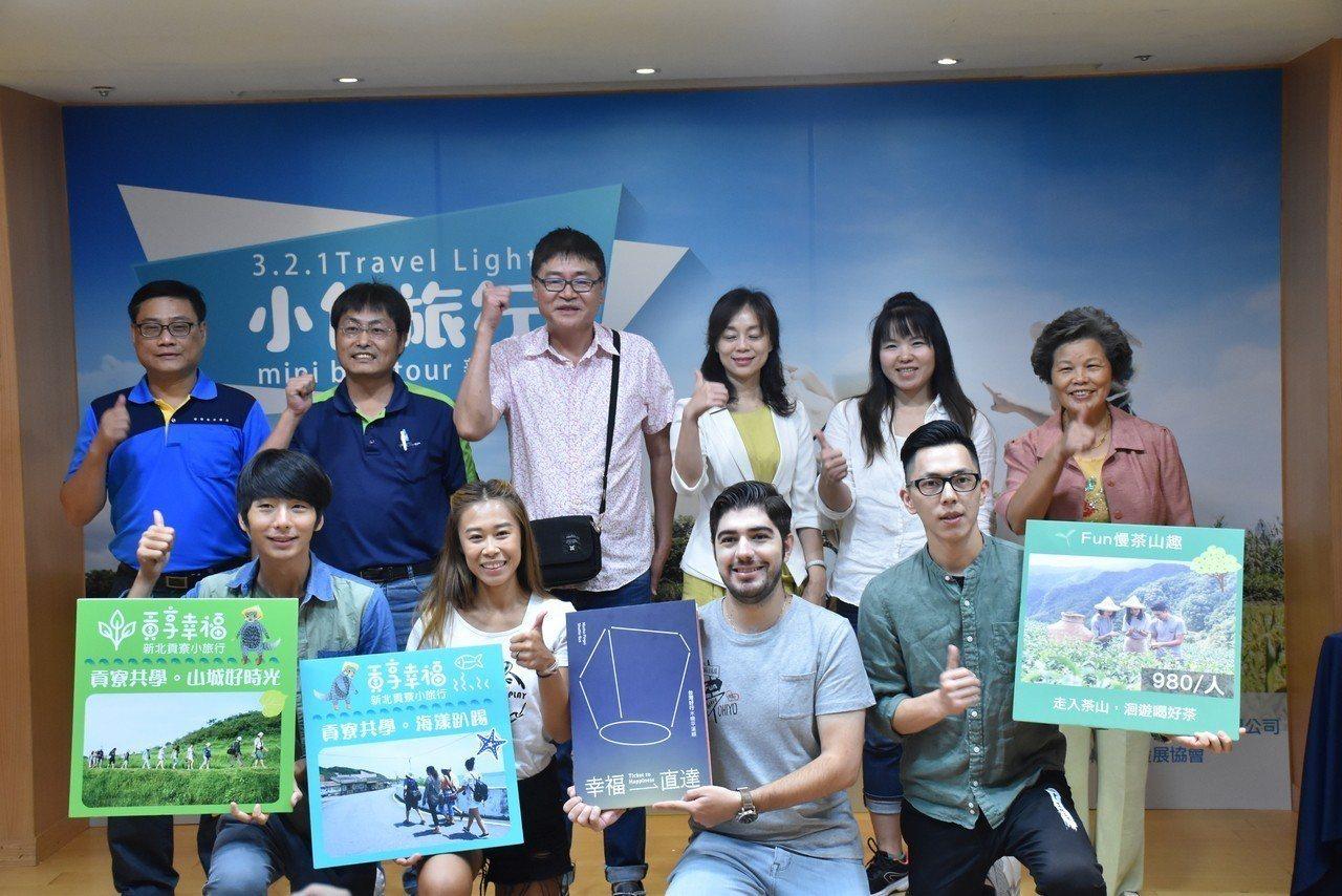 新北觀光旅遊局推小包旅行,局長與來賓合照。記者江婉儀/攝影