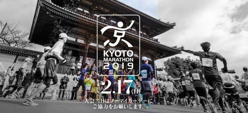 圖片來源:京都馬拉松官方網站