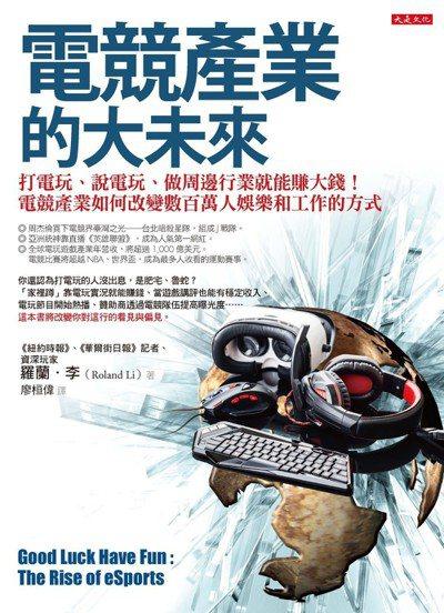「電競產業的大未來」一書,揭開電競產業的神秘面紗。 圖/大是文化提供