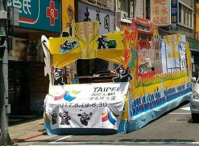 世大運踩街嘉年華中的花車遊行隊伍,有網友認為很像靈車。 圖/取自葉毓蘭臉書