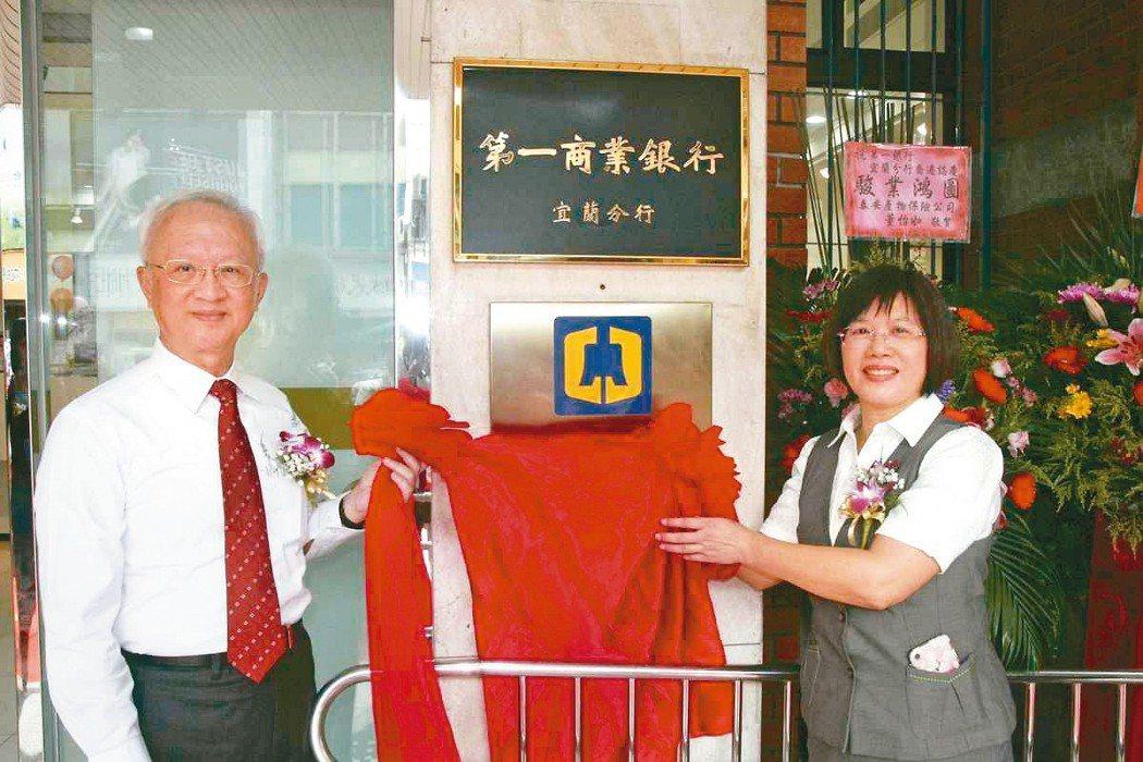 第一銀行董事長董瑞斌(左)與宜蘭分行經理黃瑟雲共同主持喬遷揭牌儀式。 一銀/提供