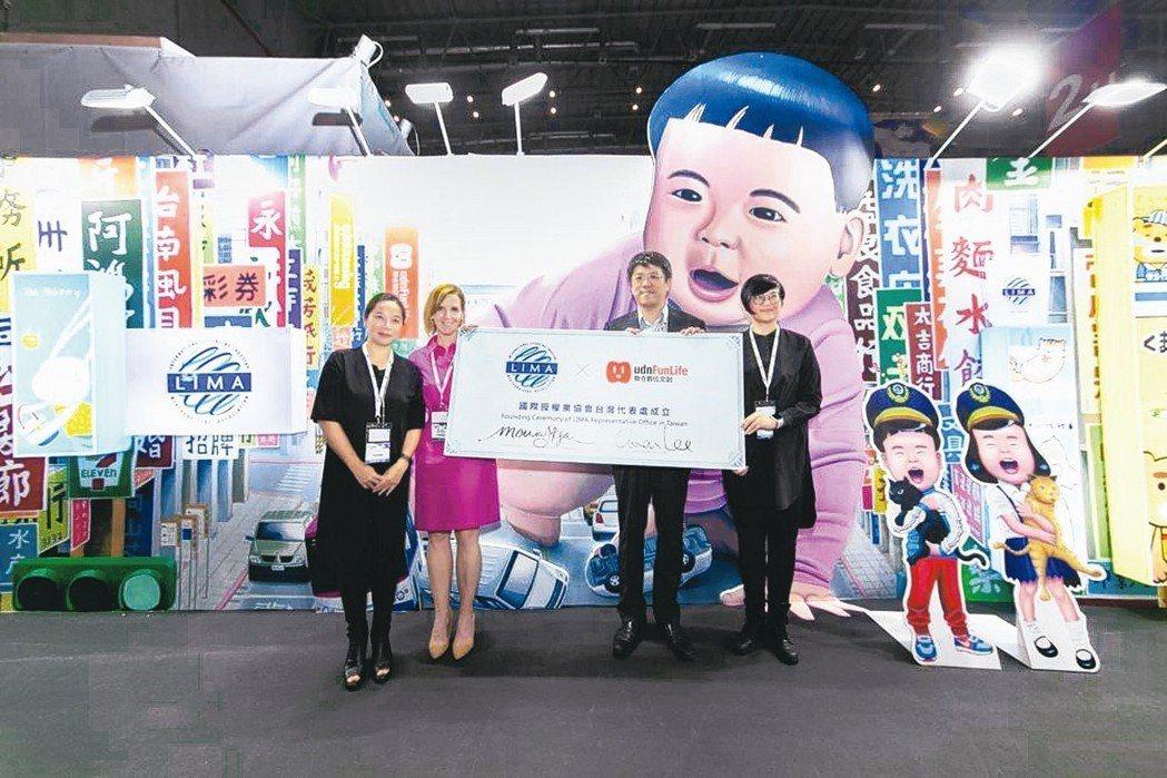 國際授權業協會與聯合數位文創於會上共同宣布LIMA台灣代表處成立。 聯合數位文創...