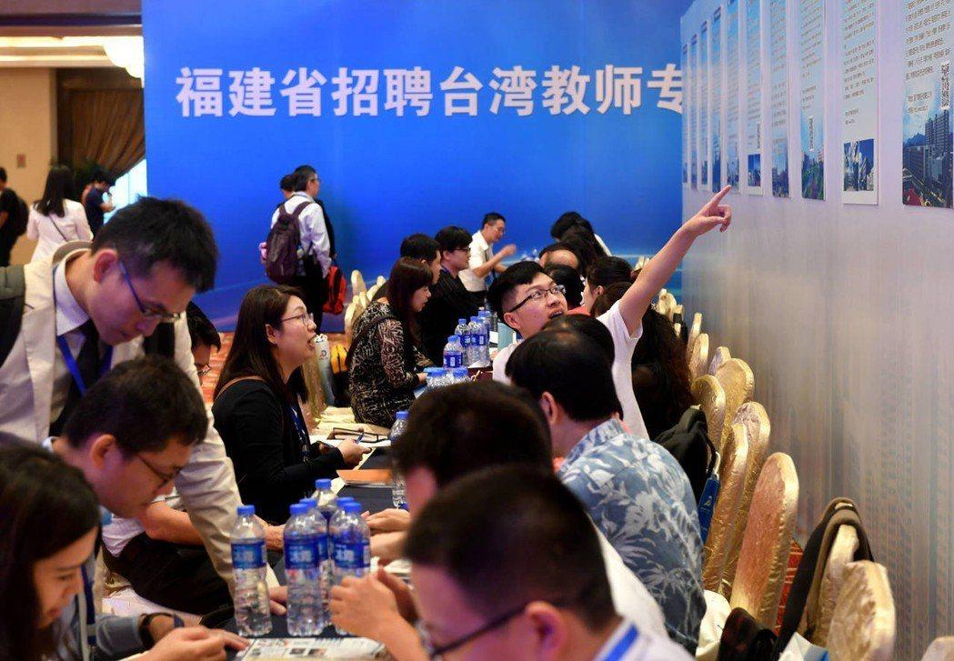 台灣人到大陸工作可望納勞動法保護。圖為日前福建舉行招聘台灣教師的活動。 中新社