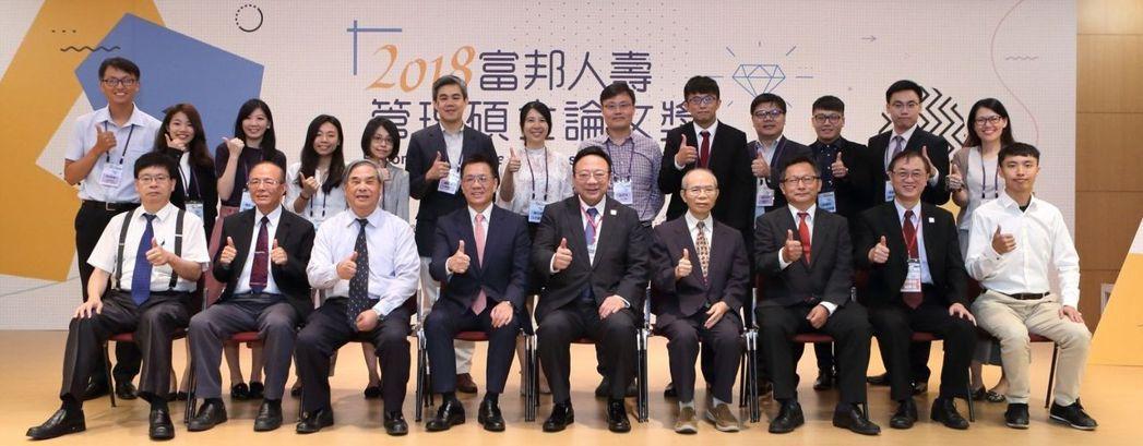2018富邦人壽管理碩士論文獎優勝得主合影 中華民國管理科學學會/提供