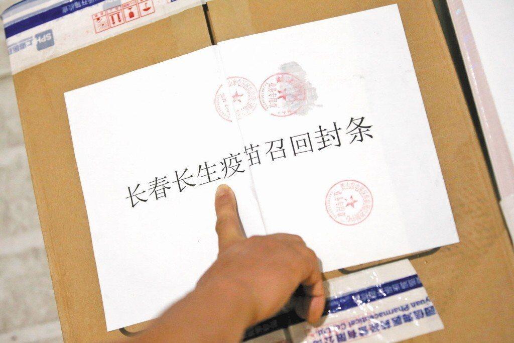 安徽黃山一名疾控中心人員正指著一箱被回收狂犬病疫苗的封條,這箱疫苗正是長春長生公...