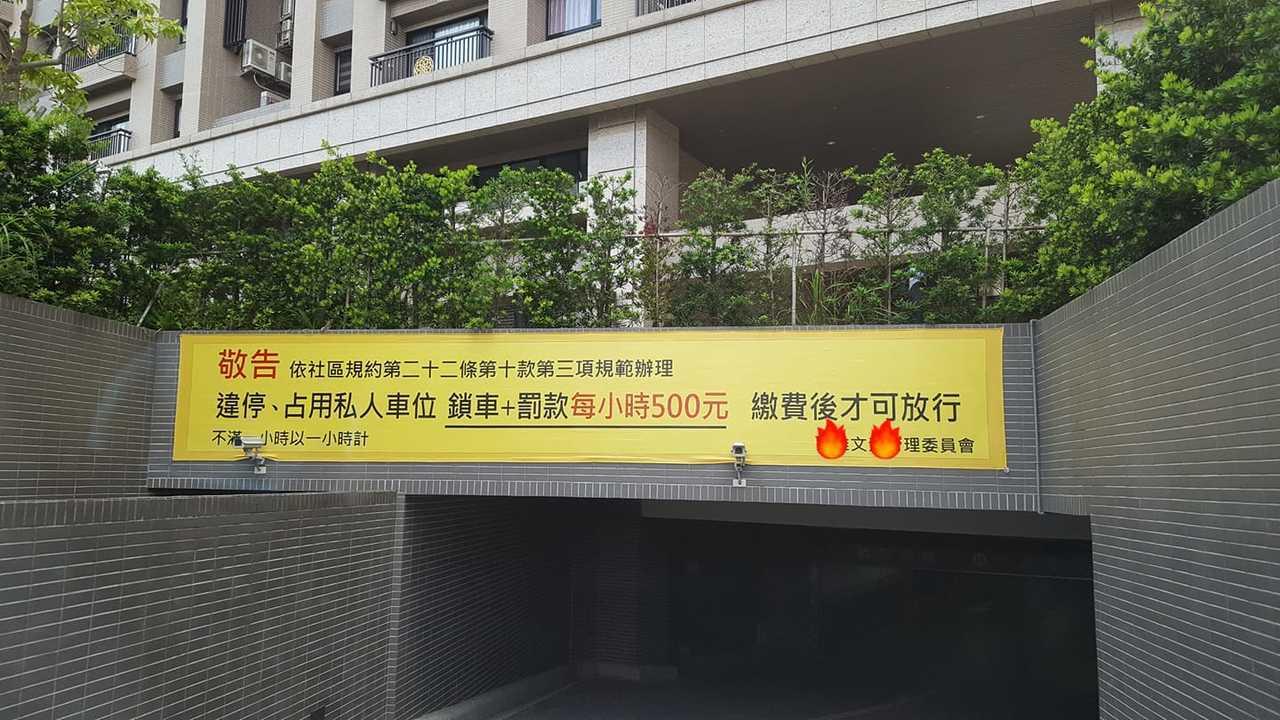 陳姓網友居住的大樓社區規約載明,占用私人車位將被鎖車,並處以每小時500元的罰款...