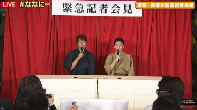 草彅剛及香取慎吾在節目中臨時召開記者會。圖/擷自AbemaTV