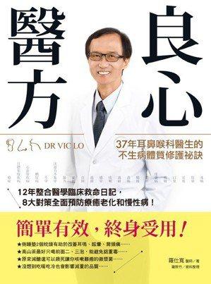 書名:良心醫方•37年耳鼻喉科醫師的不生病體質修護祕訣作者:羅仕寬/著;羅際...