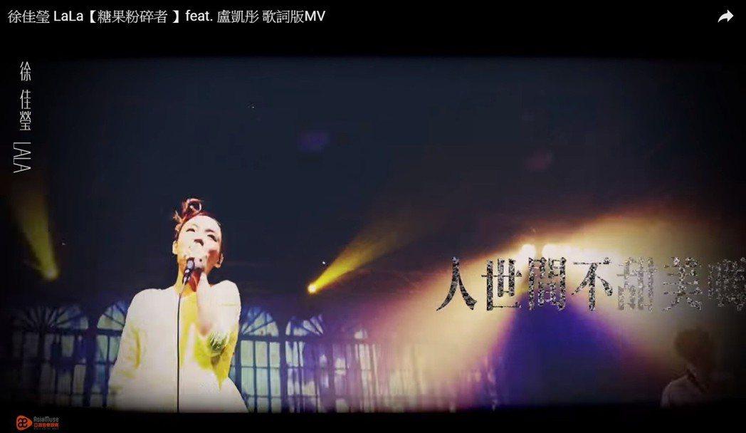 徐佳瑩與盧凱彤合作「糖果粉碎者」。圖/擷自YouTube