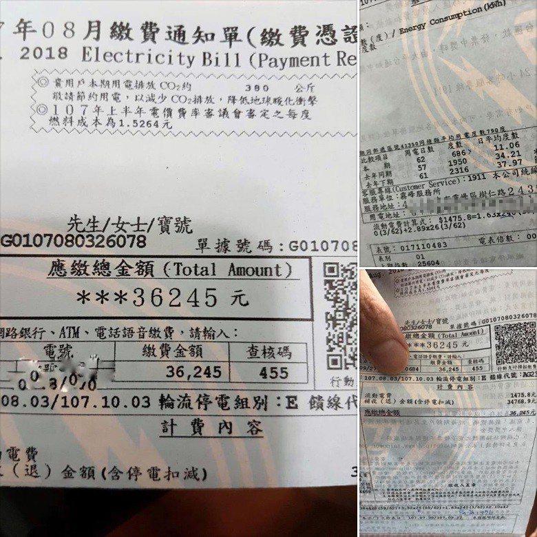 網友po出收到的天價電費帳單。圖擷自爆料公社