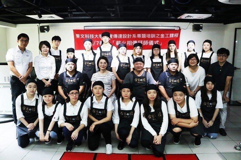 景文科大與東龍珠鑽石集團合作舉行「薪火相傳拜師儀式」。