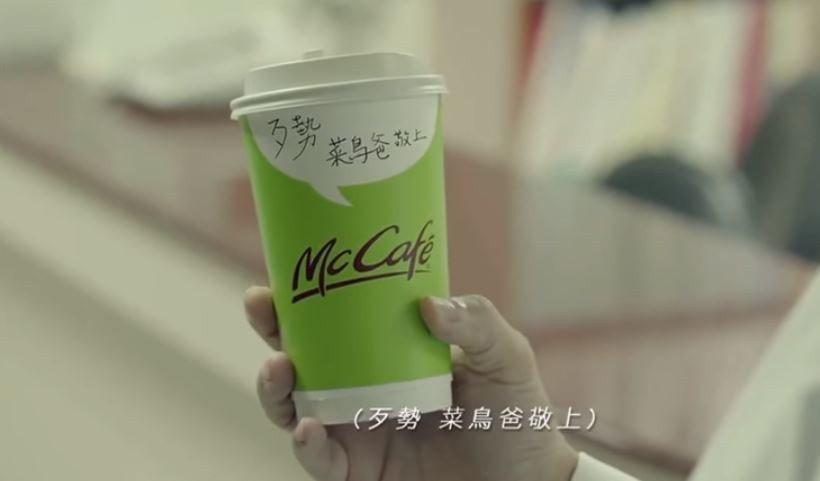 麥當勞在廣告中描述一名丈夫急著向醫師要求幫老婆催生降低痛苦。但過程中,新手爸爸頻...