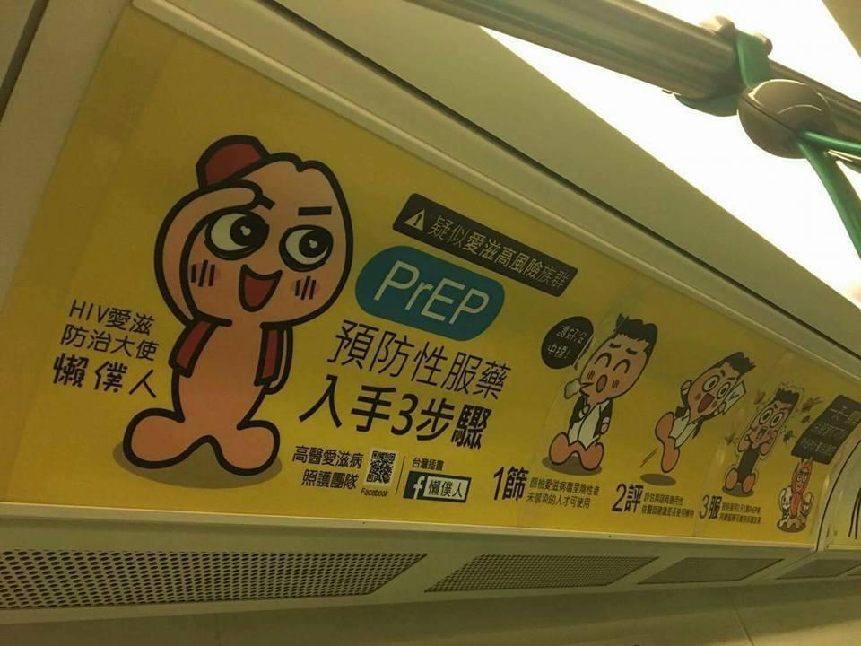 「反毒陣(滿天星反毒陣線)」在臉書發文,認為「懶僕人」的台語發音就是男性性器官,...