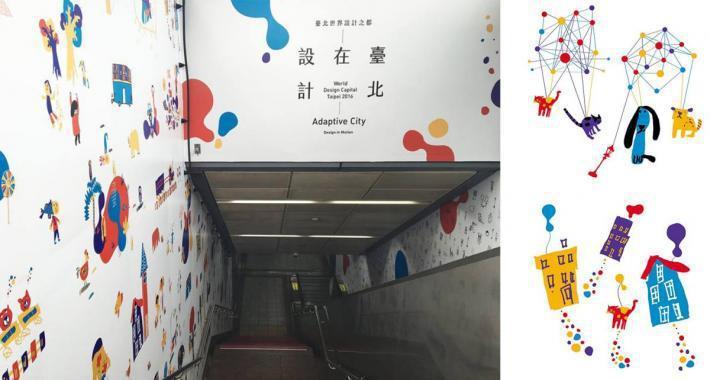 點點善參與臺北世界設計之都的「設計進站」計畫。圖/點點善